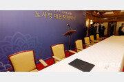 강경파에 발목 잡힌 김명환… 협약식 15분 남기고 취소
