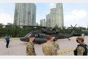 미군 헬기, 엔진 고장으로 이촌한강공원 비상착륙