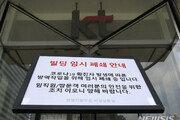 서울 확진자 빠르게 증가…대구-경북 이어 세번째로 많아