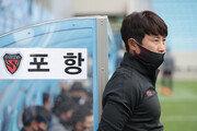 """'3연승' 포항, 김기동 감독 """"선수들이 준비를 잘했다"""""""
