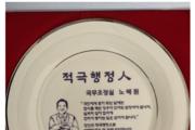 총리실 우수 직원에 '접시' 수여한 丁총리…무슨 의미?