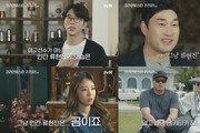 """배지현 """"남편 류현진? 곰이죠""""…tvN '코리안 몬스터'"""
