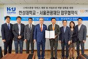 서울관광재단·한성대, 스마트관광 서비스 업무협약