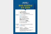아산문인협회, 총 상금 1100만원 규모 '제4회 아산문학상 전국 공모전' 개최