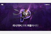 국가별 장막이 걷히다, 한국 게임사들의 전략은?