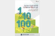 교원 더퍼스트러닝센터, 독서 캠페인 '1·10·100 프로젝트' 실시