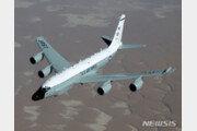 美 RC-135 정찰기, 광둥성 111㎞ 밖 지점까지 접근
