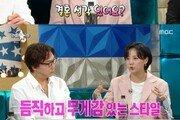 """'라디오스타' 고은아 """"이상형은 김호중…남자답고 무게감 있는 스타일 좋아"""""""