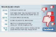 '페북 광고 보이콧' 삼성전자 북미 법인도 동참