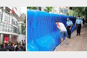 홍콩보안법 집행기관 출범… 행사장은 바리케이드로 철통경비