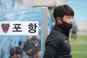 김기동 감독이 말하는 '단단한' 포항
