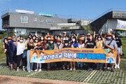 GKL·GKL사회공헌재단, 코로나19 봉사 간호장교에 힐링여행 선물