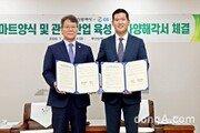 """""""또 신사업 진출""""… GS건설, 수(水) 처리 기술 앞세워 '스마트양식' 사업 참여"""