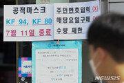 식약처, KF 공적마스크 제도 마지막 날 114만장 공급