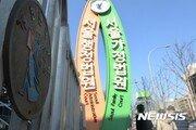 """법원 """"예산범위 넘은 초과근무 수당…그래도 지급하라"""""""