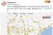 中 허베이서 규모 5.1 지진 발생…베이징도 진동 감지돼