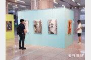 시청역에 전시된 인천예술고 학생들의 작품
