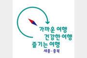 한국관광공사 세종충북지사, 관광슬로건으로 지역관광 활성화
