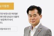 깜빡 놓고 간 'ATM 현금' 훔친 이동현 부천시의회 의장 사임