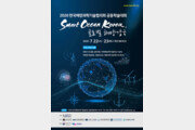 한국해양과학기술협의회 공동학술대회 7월 22~23일 개최