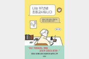 [edu+book]나는 87년생 초등교사입니다