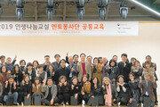 '찾아가는 인생나눔교실' 멘토봉사단 공통교육 온라인 개최