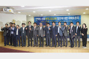 '언택트 시대 원격고등교육 발전 방안' 국회 토론회 열어