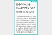 [알립니다]동아미디어그룹 DNA형 땀방울 '급구'
