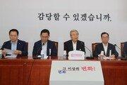 """""""보수정당 이미지는 '한국'""""…통합당 새 당명은?[고성호 기자의 다이내믹 여의도]"""