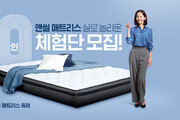 앤씰 매트리스 실로 놀라운 100인 체험단' 모집 마감…지원자 4300여명