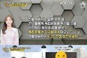 '1.7조 주식 보유' 남친 둔 김민형 아나…톱스타들이 수차례 대시