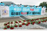 """영훈국제중 학부모들 """"불공정한 지정취소 철회""""…청와대 앞 집회"""