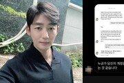"""이태성 """"SNS 사칭 계정 있다…메시지에 속지 마세요"""""""