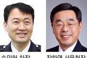 경찰청 차장 송민헌-서울경찰청장 장하연