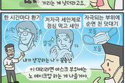 [만화 그리는 의사들]〈147〉마스크와 피부건강