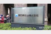 일본제철, 한국 법원의 압류명령에 즉시 항고장 제출