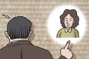 아내 탓[횡설수설/이진구]
