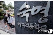 '시험지유출' 혐의 숙명여고 쌍둥이, 12일 1심 선고
