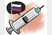 러시아 백신[횡설수설/이진영]