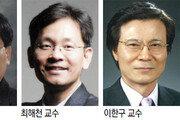제29회 수당상에 김동호-최해천-이한구 교수