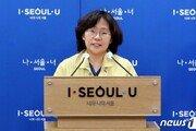 서울시, 사랑제일교회 4053명 진단검사 행정 명령