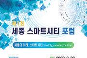 산업과 예술의 만남, 제1회 세종스마트시티 포럼 개최