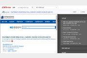 DBpia(디비피아), 공공 학술기관과 잇단 협력…국내 연구자 논문 검색 편의 ↑
