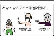 [만화 그리는 의사들]〈150〉마스크 잘 쓰는 한국인