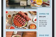 '백화점 맛집 전쟁' 이번엔 온라인서 한판