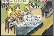 [만화 그리는 의사들]〈151〉홈케이션