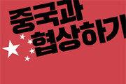 [책의 향기]골드만삭스 CEO는 중국을 어떻게 설득했나