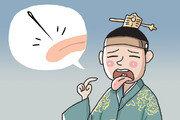 세손을 괴롭힌 혓바늘[이상곤의 실록한의학]〈98〉