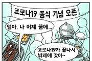 [만화 그리는 의사들]〈152〉소아비만