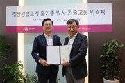 삼광랩트리, 기업부설연구소 기술고문에 홍기종 박사 위촉